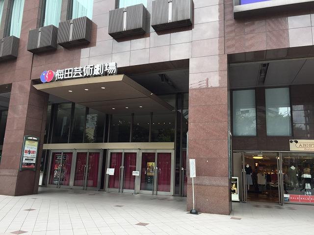 劇場 梅田 芸術